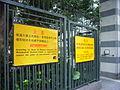 HK Kwun Tong 麗港城 Laguna City Entrance gate Deed of Mutual Convenant 大廈公契約 Cha Kwo Ling Road.JPG