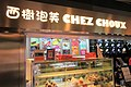 HK MK 旺角 Mongkok 朗豪坊 Langham Place mall food shop March 2019 IX2 Chez Choux.jpg