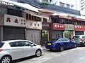 HK SW 上環 Sheung Wan 高陞街 Ko Sing Street shops n sidewalk carpark August 2019 SSG 22.jpg