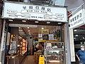 HK SYP 西營盤 Sai Ying Pun 第二街 Second Street October 2020 SS2 01.jpg