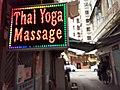 HK SYP 西環 Sai Ying Pun 皇后大道西 Queen's Road West 桂香街南巷 Kwai Heung Street South Lane upstair shop sign Thai Yoga Massage March 2020 SS2.jpg