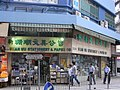 HK San Po Kong 大有街 Tai Yau Street 33 佳力工業大廈 Canny Industrial Building 新珊瑚文具 Shan Wu Stationery.jpg