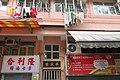 HK YL 元朗 Yuen Long 大陂頭徑 Tai Pei Tau Path shop sign n Wah Shing Mansion entrance Feb 2017 IX1.jpg