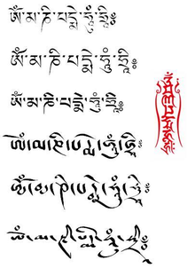 Tibetan calligraphy - Wikipedia