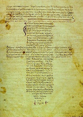 Византийская рукопись клятвы Гиппократа в форме креста. XII век