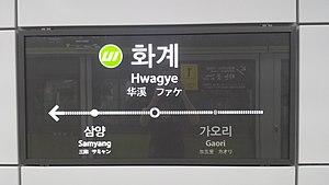 Hwagye Station - Image: Hwagye