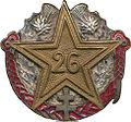 Insigne régimentaire du 26e Régiment d'Infanterie.jpg