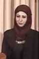 International Women of Courage Awards 2008 - Nibal Thawabteh - Palestinian Authority.png