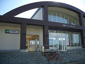 Shimōsa-Kōzaki Station - Shimōsa-Kōzaki Station