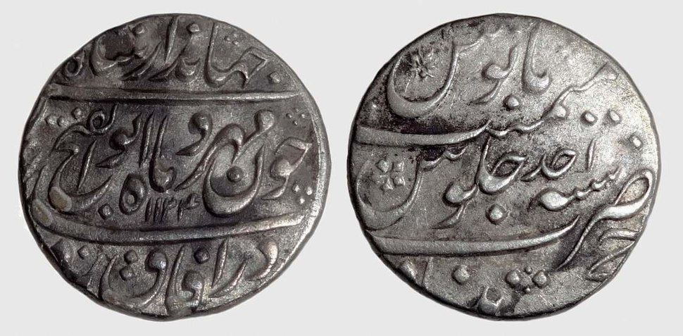 Jahandar Shah, Silver Rupee, Khujista Bunyaad, AH1124 Ry.Ahd, Abu al-Fateh couplet