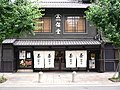 Japanese tea established shop by yomi955 in Kyoto.jpg