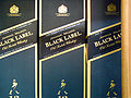Johnnie Walker Black Label box.jpg