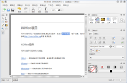 KWord 2.0 screenshot