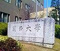 Kandai-Seimonmae.jpg
