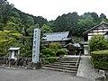 Kichijō-ji temple, Seki, 2017.jpg