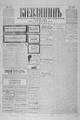 Kievlyanin 1905 122.pdf