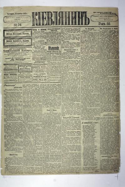 File:Kievlyanin 1919 74.pdf