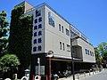 Koto Ward Office Tomioka Branch.jpg