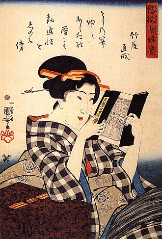 https://upload.wikimedia.org/wikipedia/commons/thumb/1/1a/Kuniyoshi_Utagawa%2C_Woman_reading.jpg/330px-Kuniyoshi_Utagawa%2C_Woman_reading.jpg