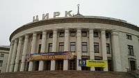 Kyiv Circus building.jpg
