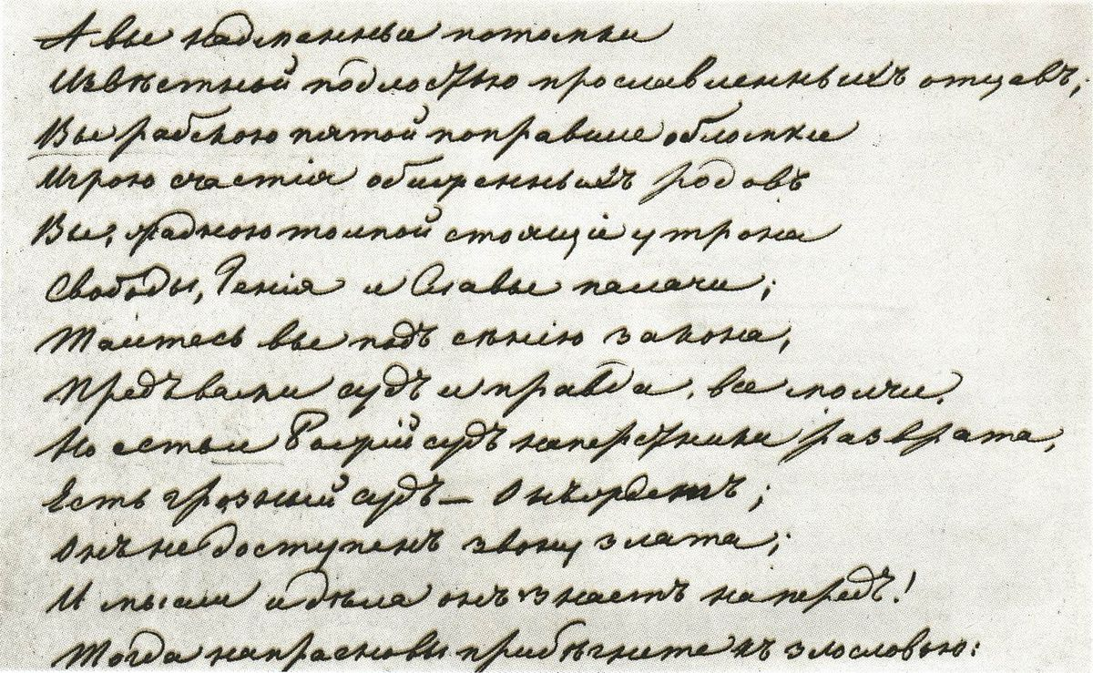 Russian handwritten poetry. Russian is one of the easier languages to learn to read and write.