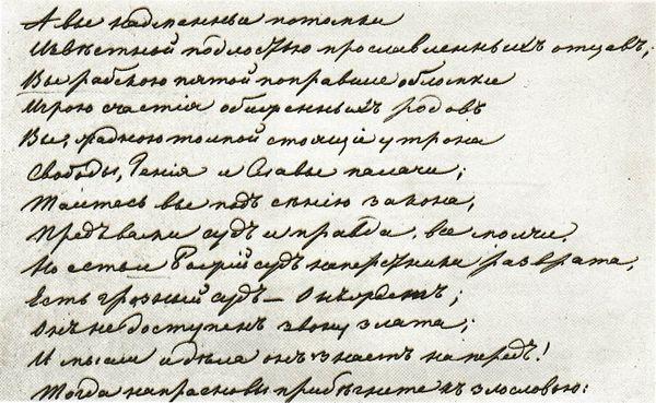 анализ стихотворения фета муза 1887