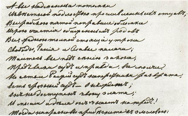 Автограф стихотворения «Смерть поэта». Окончание. Список 1837г. Государственный литературный музей, Москва