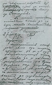 Letter from Panayot Karamfilovich to Alexandar Protogerov, 27 April 1919-02.jpg