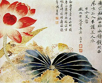 Qing poetry - Lotus Flower Breaking the Surface by Yun Shouping