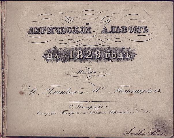 «Лирический альбом» Глинки и Павлищева, 1829