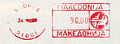 Macedonia stamp type A2A.jpg