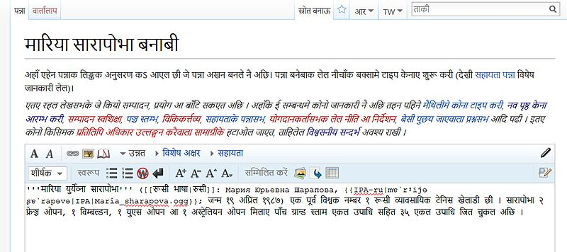 फाइल:Maithili Wikipedia-First Article (4).jpg