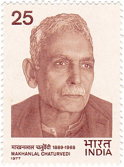 Makhanlal Chaturvedi 1977 stamp of India.jpg