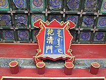 Plaque at the Forbidden City in Beijing, China, in both Chinese (left) and Manchu (right).