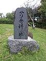 Memorial of origin of dragon boat race in Ryukyu.JPG