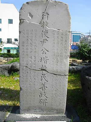 Monument to the service of Yoon Kye.JPG