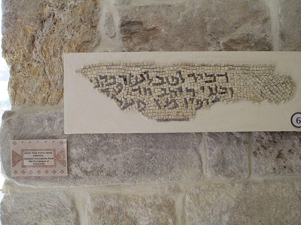 Mosaic from Eshtemoa Synagogue