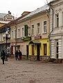Moscow, Arbat 36.jpg