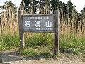 Mt Iwawaki1.jpg