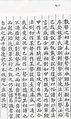 Muye Tobo Tong Ji; Book 4; Chapter 1 pg 11.jpg