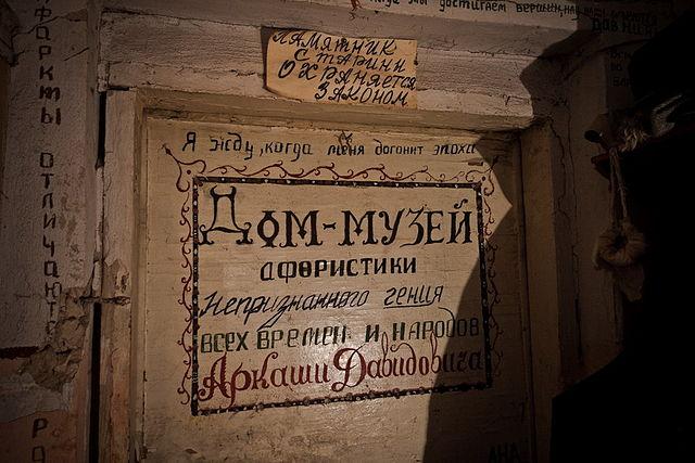 Вход в музей афоризмов