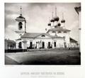 N.A.Naidenov (1883) V4.32 Nikolay v Schepah.png