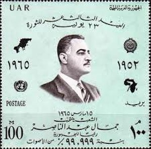 United Arab Republic presidential confirmation referendum, 1965 - Nasser elections 1965 stamp