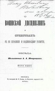 ермак тимофеевич биография краткая читать