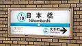 Nihombashi station sign; December 2013.jpg