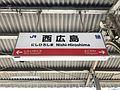 Nishi-Hiroshima Station Sign.jpg