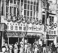 Pachinko Parlors circa 1952.jpg