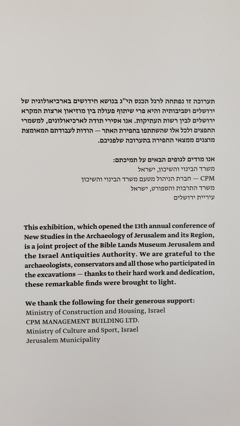 מוזיאון ארצות המקרא ירושלים