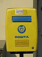 Post Box Kiev 1.jpg