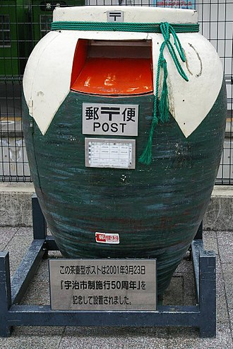 Uji - A public post box in Uji shaped as tea caddy